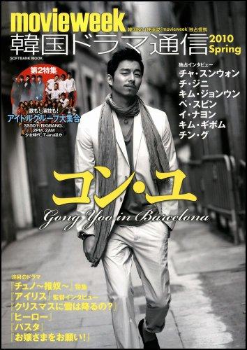韓国ドラマ通信 2010 Spring