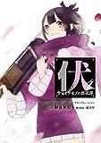 伏 少女とケモノの烈花譚 4巻 (デジタル版ビッグガンガンコミックスSUPER)