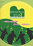 初級~中級 ピアノソロ ピアノコンプリートシリーズ(2)~GReeeeN作品集 愛し君へ・HEROES~ (ピアノソロ初級~中級)