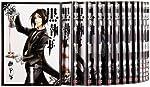黒執事 コミック 1-20巻セット (Gファンタジーコミックス)