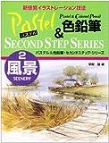 風景 (パステル&色鉛筆・セカンドステップ・シリーズ)