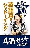 4冊セットTOEICリスニング満点コーチが教える英語耳を作るシャドーイング 完全版