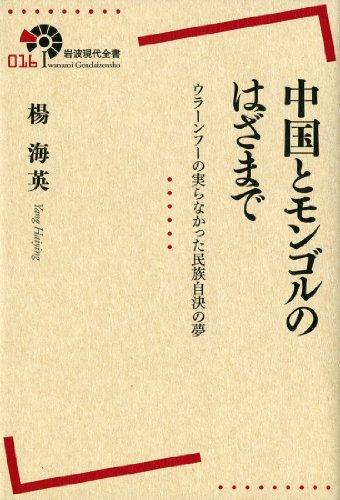 中国とモンゴルのはざまで――ウラーンフーの実らなかった民族自決の夢 (岩波現代全書)