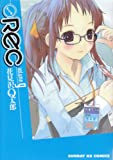Rec 9 (サンデーGXコミックス)