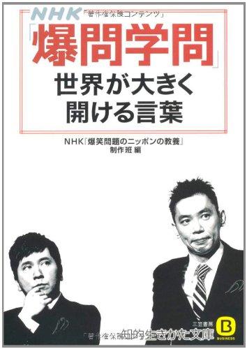 NHK「爆問学問」世界が大きく開ける言葉 (知的生きかた文庫)