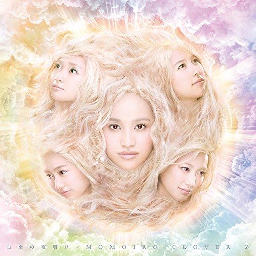 【Amazon.co.jp限定】白金の夜明け【通常盤】(トレカ付)
