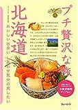 北海道 プチ贅沢な旅 1 (ブルーガイド―プチ贅沢な旅)