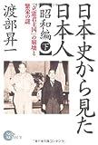 日本史から見た日本人 昭和編 下 (NON SELECT)