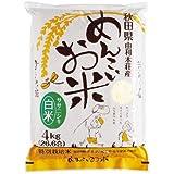 秋田県産 特別栽培米 無洗米 白米 ササニシキ めんこいお米 無農薬 無化学肥料 20kg 平成28年産
