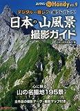 日本の山風景 撮影ガイド Handy (Motor Magazine Mook カメラマンハンディシリーズ V)