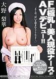 Fcup極乳!美人現役ナースがAVデビュー!! 大野梨華 ムーディーズ