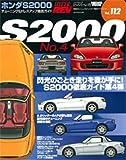 ホンダS2000 NO.4