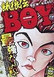餓狼伝BOY (秋田トップコミックスW)