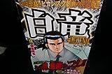 白竜LEGENDスペシャル 銀座戦争編 (Gコミックス)