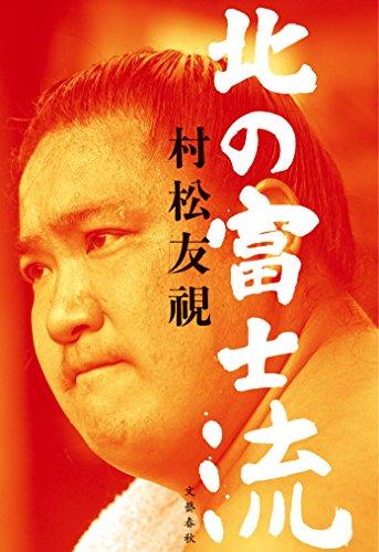 北の富士流 (文春e-book)