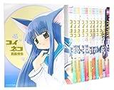 コイネコ 全12巻完結セット (サンデーGXコミックス)