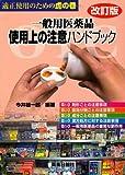 一般用医薬品使用上の注意ハンドブック 改訂版