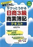 サクッとうかる日商3級商業簿記テキストの口コミ(クチコミ)