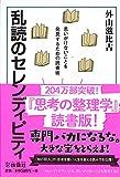 乱読のセレンディピティ (扶桑社文庫)