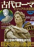 古代ローマビジュアル大図鑑 (洋泉社MOOK)
