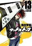 ウッドストック 13 (バンチコミックス)