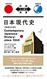 日本現代史 増補改訂版 Contemporary Japanese History: since 1945【日英対訳】 (対訳ニッポン双書)