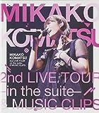 MIKAKO KOMATSU 2nd LIVE TOUR -in...[Blu-ray/ブルーレイ]