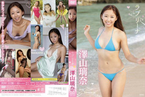 澤山璃奈 ラブリーナ [DVD]