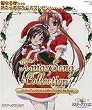 シスター・プリンセス & シスター・プリンセス Re Pure X'mas Song Collection