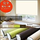 完全遮光 遮光1級 ロールスクリーン ロールカーテン 鮮やか4色 カーテンレール取付け可 遮熱 省エネ (幅180×丈220cm, 遮光1級アイボリー)