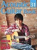アコースティックギターブック(31)(DVD付)