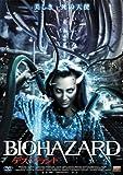 BIOHAZARD デス・プラント [DVD]