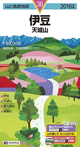山と高原地図 伊豆 天城山 2016 (登山地図 | マップル)