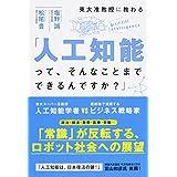 Amazon.co.jp: 東大准教授に教わる「人工知能って、そんなことまでできるんですか?」 (中経出版) 電子書籍: 松尾 豊, 塩野 誠: Kindleストア