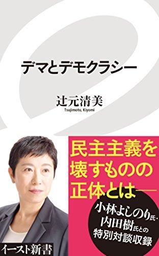 デマとデモクラシー (イースト新書)