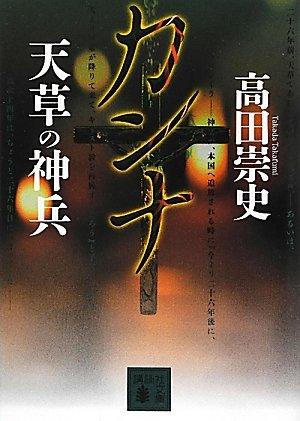 カンナ 天草の神兵 (講談社文庫)
