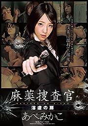 麻薬捜査官 淫虐の扉 あべみかこ [DVD]