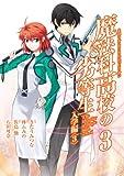 魔法科高校の劣等生 入学編3巻 (デジタル版GファンタジーコミックスSUPER)