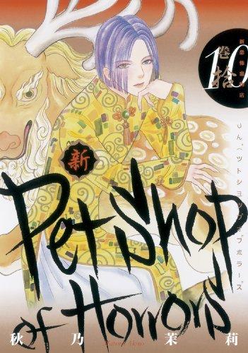 新 Petshop of Horrors 10 (朝日コミックス)