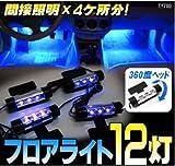 シガー付きフロアライト一式セット ブルー 12V LED