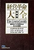 経営革命大全 新装版 (日経ビジネス人文庫)