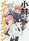 小林さんちのメイドラゴン 第4巻 2016年05月12日発売