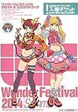 ワンダーフェスティバル2014[夏]ガイドブック (WFキャラ写真同封)