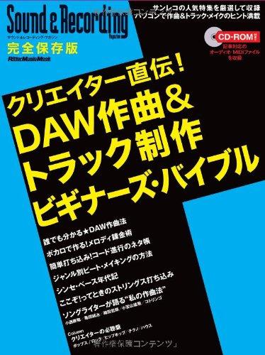 クリエイター直伝!DAW作曲&トラック制作ビギナーズ・バイブル (CD-ROM付き) (リットーミュージック・ムック)