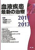 血液疾患最新の治療〈2011‐2013〉
