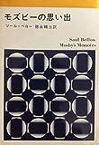 モズビーの思い出 (1970年)