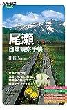 尾瀬自然観察手帳 (大人の遠足BOOK)