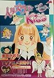 イタズラなKiss 7 (フェアベルコミックス)