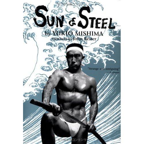 英文版 太陽と鉄 - Sun and Steel