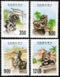 Taiwan Stamps : 1993, Taiwan Stamps TW S327 Scott 2925-8 Chinese Stone Lion, MNH-VF, flesh dealer stocks